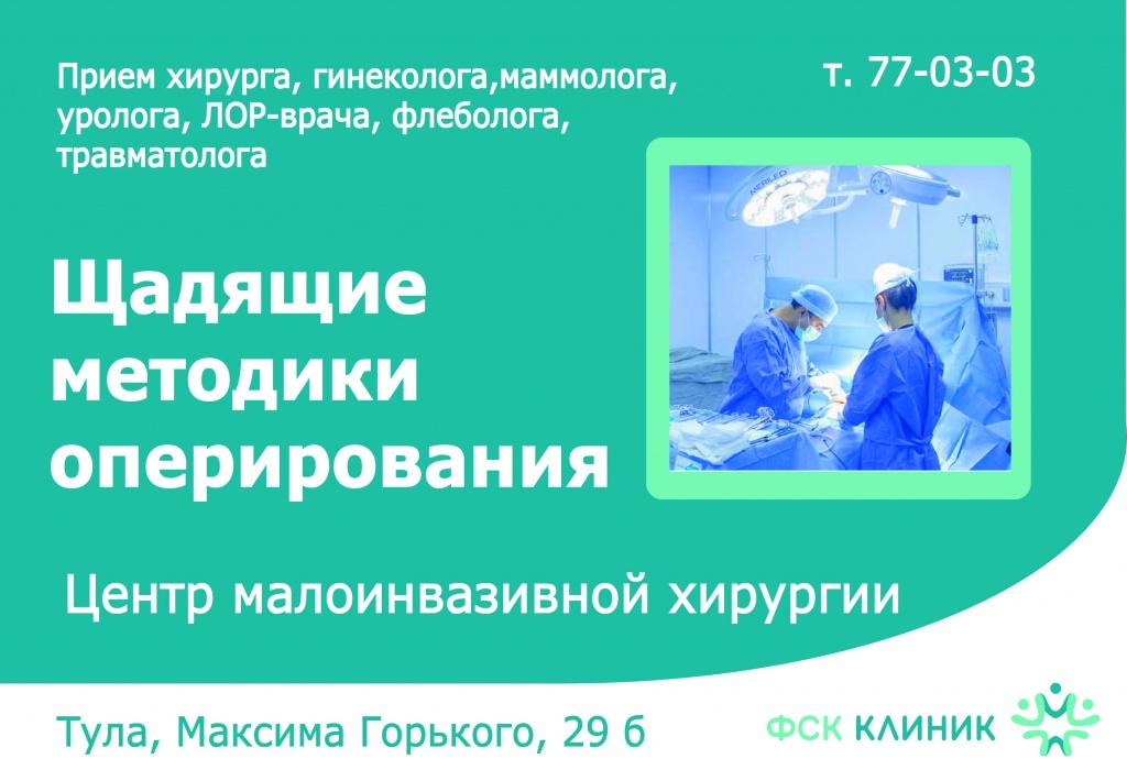 центр малоинвазивной хирургии.jpg